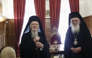 Αρχιεπισκοπή, Προμπονά, Φανάρι, archiepiskopi, probona, fanari