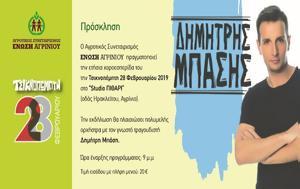 Ένωση Αγρινίου, Χοροεσπερίδα, Δημήτρη Μπάση, Τσικνοπέμπτη, enosi agriniou, choroesperida, dimitri basi, tsiknopebti