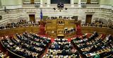 Αρχίζει, Συνταγματική Αναθεώρηση,archizei, syntagmatiki anatheorisi