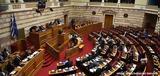 Βουλή, Συντάγματος,vouli, syntagmatos