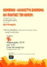 """""""Κοινωνική – Αλληλέγγυα, Κοινών,""""koinoniki – allilengya, koinon"""