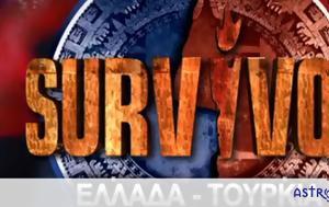 Χαμός, ΣΚΑΙ, Κόβεται, Survivor Ελλάδα – Τουρκία - Ποια, chamos, skai, kovetai, Survivor ellada – tourkia - poia