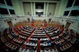 Παίζει, Σύνταγμα, ΣΥΡΙΖΑ –, ΠτΔ,paizei, syntagma, syriza –, ptd