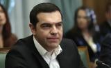 Υπουργικό, Τετάρτη, Τσίπρας,ypourgiko, tetarti, tsipras