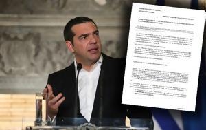 Αποκάλυψη, Πώς, ΣΥΡΙΖΑ, Κουμουνδούρου, apokalypsi, pos, syriza, koumoundourou