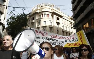 Απεργία, Πέμπτη 21 Φεβρουαρίου – Ταλαιπωρία, apergia, pebti 21 fevrouariou – talaiporia