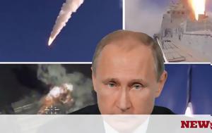 Προειδοποίηση Πούτιν, Έρχεται, proeidopoiisi poutin, erchetai