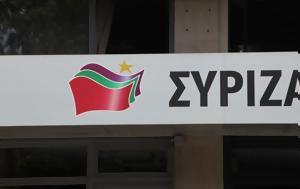 Βουλευτές ΣΥΡΙΖΑ, Ηλύσια, Θεσσαλονίκη, vouleftes syriza, ilysia, thessaloniki