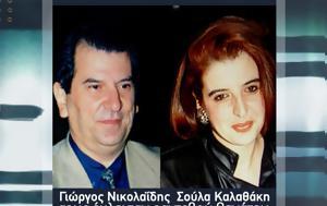 """""""Ζωντάνεψε"""", Νικολαϊδη – Καλαθάκη, """"zontanepse"""", nikolaidi – kalathaki"""
