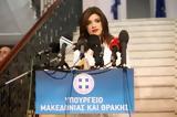 Δημοσκόπηση, Θεσσαλονίκη, 105, Ταχιάο, Νοτοπούλου,dimoskopisi, thessaloniki, 105, tachiao, notopoulou