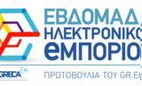 Ρεκόρ, Εβδομάδα Ηλεκτρονικού Εμπορίου-Οι,rekor, evdomada ilektronikou eboriou-oi