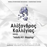 Διάλεξη Αλέξανδρου Καλλέγια, Πανεπιστήμιο Πατρών,dialexi alexandrou kallegia, panepistimio patron