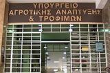 Πρόγραμμα, Υπουργού Αγροτικής Ανάπτυξης, Τροφίμων, Κρήτη,programma, ypourgou agrotikis anaptyxis, trofimon, kriti