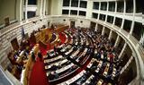 Τούρκος, Ελληνική Βουλή, Μονομερείς,tourkos, elliniki vouli, monomereis