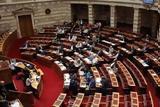 Τούρκος, Βουλή -, Πρεσπών, ΣΥΡΙΖΑ,tourkos, vouli -, prespon, syriza