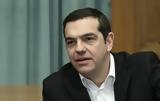 Τσίπρα,tsipra