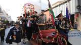 Στρατηγοί, Πατρινού Καρναβαλιού, ΕΡΤ - Υποδέχονται Τραμπ, Ελισάβετ,stratigoi, patrinou karnavaliou, ert - ypodechontai trab, elisavet