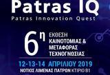 Πανεπιστήμιο Πατρών, 6η Έκθεση Patras IQ,panepistimio patron, 6i ekthesi Patras IQ