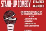 Πάτρα, Stand Up Comedy, Λέσχη Αναιρέσεις,patra, Stand Up Comedy, leschi anaireseis