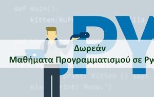 Δωρεάν, Python, dorean, Python