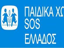 ca6b2196f1d Θέσεις εργασίας σε 4 ειδικότητες στα Παιδικά Χωριά SOS