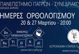 Ξεκινούν, Ημέρες Ορθολογισμού 2019, Ωρίωνα,xekinoun, imeres orthologismou 2019, oriona