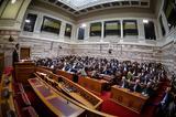 Ολοκληρώθηκε, ΣΥΡΙΖΑ –, Συνταγματική Αναθεώρηση,oloklirothike, syriza –, syntagmatiki anatheorisi