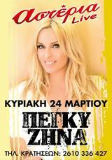 Πέγκυ Ζήνα Live, Αστέρια,pegky zina Live, asteria