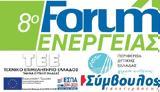 8ο Forum Ενέργειας, Astir Hotel,8o Forum energeias, Astir Hotel