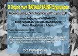 ΧΟΡΟΣ, ΠΑΠΑΔΑΤΑΙΩΝ ΞΗΡΟΜΕΡΟΥ, ΤΑΒΕΡΝΑ Ο ΚΑΠΕΤΑΝΙΟΣ ΑΘΗΝΑ | Κυριακή, 17 Μαρτίου 2019,choros, papadataion xiromerou, taverna o kapetanios athina | kyriaki, 17 martiou 2019