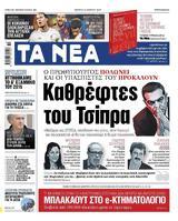 Διαβάστε, ΝΕΑ, Πέμπτης, Καθρέπτης, Τσίπρα,diavaste, nea, pebtis, kathreptis, tsipra