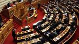 Σήμερα, Αναθεώρηση, Συντάγματος,simera, anatheorisi, syntagmatos