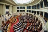 Δεύτερη, Βουλή, Συντάγματος,defteri, vouli, syntagmatos