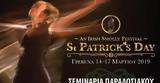 Γρεβενά, Σεμινάριο Παραδοσιακού Ιρλανδικού,grevena, seminario paradosiakou irlandikou