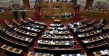 LIVE ΕΙΚΟΝΑ, Ολομέλεια, Συνταγματική Αναθεώρηση,LIVE eikona, olomeleia, syntagmatiki anatheorisi