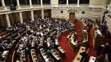 Σήμερα, Βουλή, Αναθεώρηση, Συντάγματος,simera, vouli, anatheorisi, syntagmatos