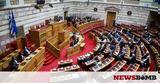 Live - Βουλή, Συνταγματική Αναθέωρηση,Live - vouli, syntagmatiki anatheorisi