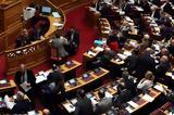Βουλή, Ξεκίνησε, Συνταγματική Αναθεώρηση Live,vouli, xekinise, syntagmatiki anatheorisi Live