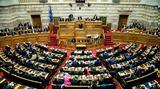 Συνταγματική Αναθεώρηση,syntagmatiki anatheorisi