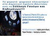 Δημοτικό Σχολείο ΒΟΝΙΤΣΑΣ, Σύλλογο Γονέων,dimotiko scholeio vonitsas, syllogo goneon