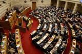 Βουλή LIVE, Συνταγματική -Θρησκευτική,vouli LIVE, syntagmatiki -thriskeftiki