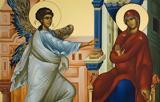 Ευαγγελισμός, Θεοτόκου, 25η Μαρτίου,evangelismos, theotokou, 25i martiou