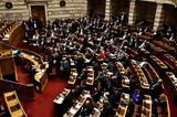 Υπερψηφίστηκε, Προέδρου, Δημοκρατίας, Βουλής,yperpsifistike, proedrou, dimokratias, voulis