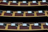 2ης, Συνταγματική Αναθεώρηση,2is, syntagmatiki anatheorisi