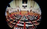 Ερώτηση, Βουλή,erotisi, vouli