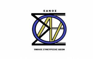 ΣΕΡΡΕΣ, Εκδήλωση, Συμφωνία, Πρεσπών, Εθνική, serres, ekdilosi, symfonia, prespon, ethniki
