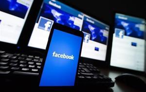 Πού, Facebook, pou, Facebook
