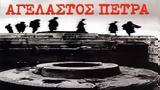 Καλαμάτα, Αγέλαστος Πέτρα, Φ Ο ΚΑΛ,kalamata, agelastos petra, f o kal