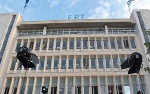 Υπουργείο ΨΗΠΤΕ, ypourgeio psipte