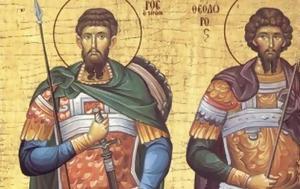 16 Μαρτίου, Γιορτή, Αγίων Θεοδώρων - Αναλυτικά, 16 martiou, giorti, agion theodoron - analytika